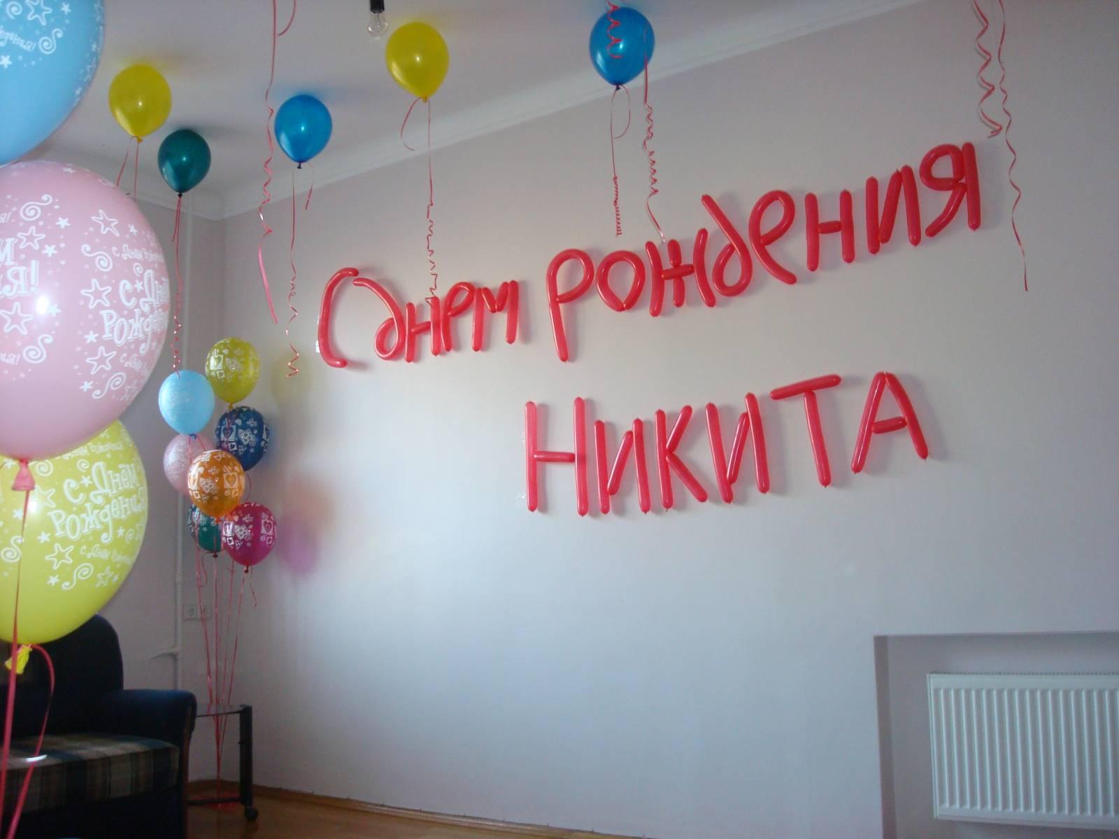 Как украсить дом ко дню рождения мужа своими руками 24